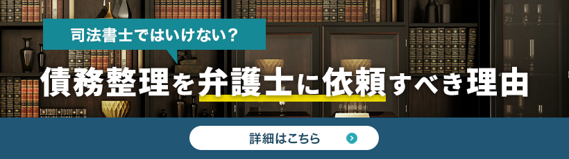 司法書士ではいけない?債務整理を弁護士に依頼するべき理由。詳細はこちら